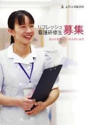山形大学医学部看護師リフレッシュ研修